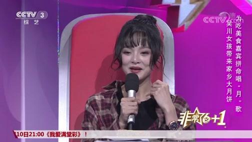 """[非常6+1]吴川女孩带来家乡大月饼 为吃美食嘉宾拼命唱""""月""""歌"""