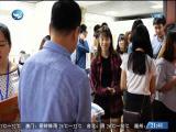 两岸新新闻 2019.07.08 - 厦门卫视 00:28:13