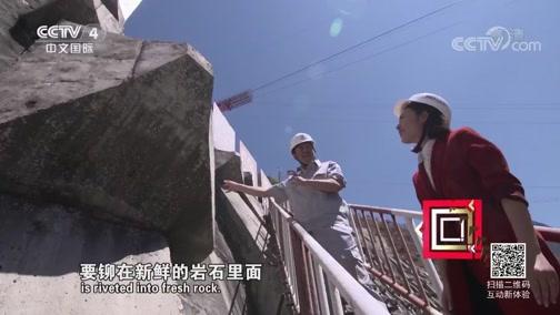 《走遍中国》 20190709 5集系列片《雅砻江新传》(2) 鬼斧神工