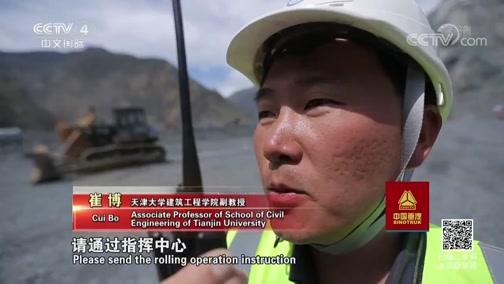 《走遍中国》 20190708 雅砻江新传 第一集 智造高坝
