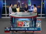 降低专项维修资金使用门槛,监管能跟上吗? TV透 2019.07.09 - 厦门电视台 00:24:52