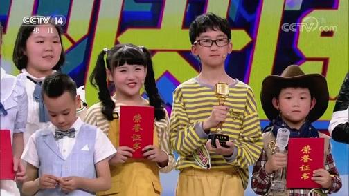 《音乐快递》 20190710 点亮梦想第二季精编版
