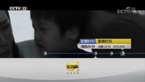 《普法栏目剧》 20190711 救赎之路·精编版(中集)