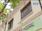 新闻斗阵讲 2019.07.11 - 厦门卫视 00:25:58