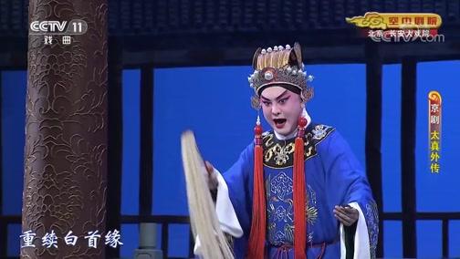 湖南花鼓戏桃花烟雨选场 九州大戏台 20191001