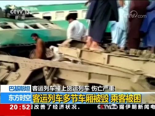 XM央视新闻_[东方时空]巴基斯坦 客运列车撞上货运列车 伤亡严重 00:01:17
