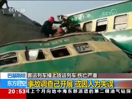 [东方时空]巴基斯坦 客运列车撞上货运列车 伤亡严重 00:01:17