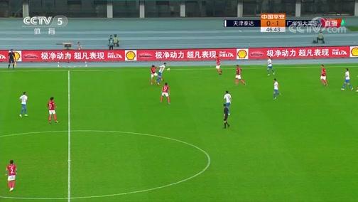 [中超]第17轮:天津泰达VS广州恒大 完整赛事