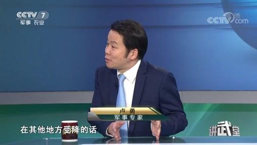 《讲武堂》 20190713 名将摇篮(四)东北老航校