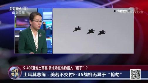 """[今日关注]美威胁暂停交付F-35 土总统:无异于""""抢劫"""""""