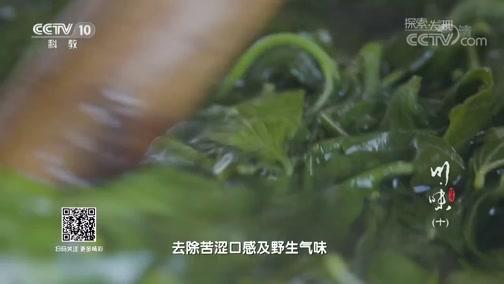[探索发现]观音草制成的黄荆凉粉