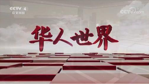 《华人世界》 20190715
