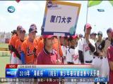 两岸新新闻 2019.07.17 - 厦门卫视 00:28:21