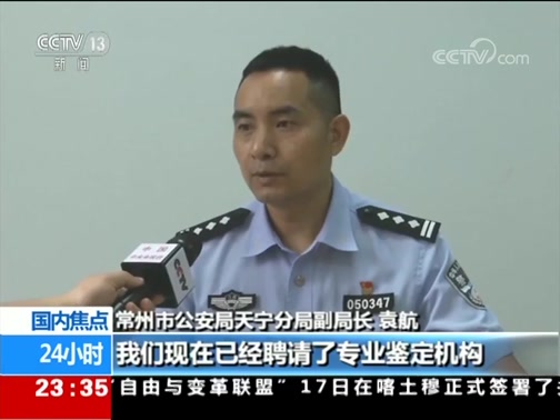 [24小时]江苏常州 发生一起严重交通事故 致3死10伤