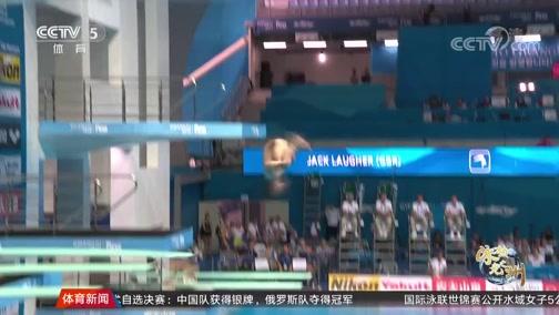 [游泳]谢思埸、曹缘轻松晋级男子三米板决赛(新闻)