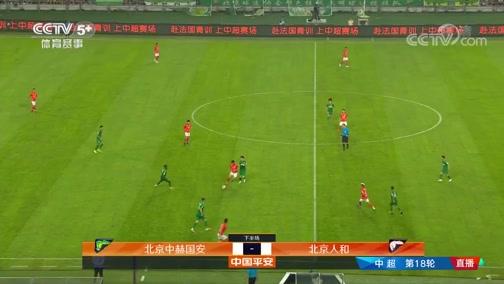 [中超]第18轮:北京国安VS北京人和 完整赛事