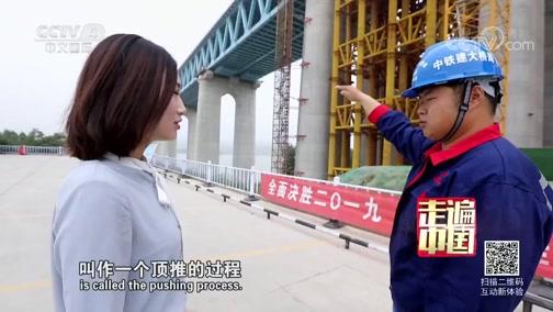 《走遍中国》 20190716 3集系列片《飞架天险》(2) 飞架天鹅湖
