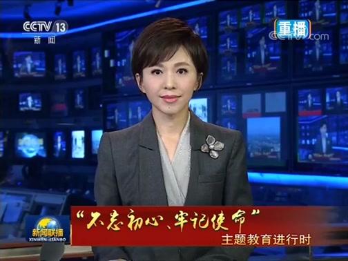 《新闻联播》 20190717 21:00