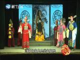 金玉良缘(1) 斗阵来看戏 2019.07.18 - 厦门卫视 00:51:02