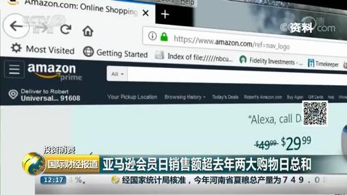 [国际财经报道]投资花费 欧盟对亚马逊启动反垄断查询拜访