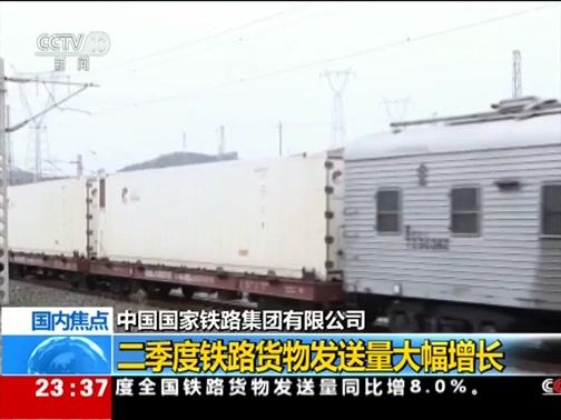[24小时]中国国家铁路集团有限公司 二季度铁路货物发送量大幅增长