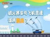 精彩回看:喷火赛车与飞机竞速谁将胜出? 02:09:09