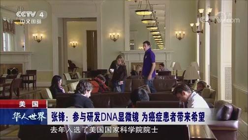 《华人世界》 20190719
