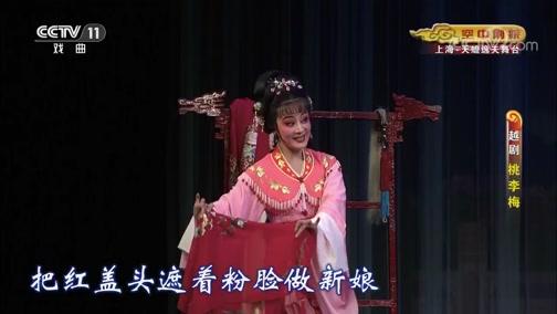 越剧三看御妹选场二(主演 吴素英 吴凤花) 九州大戏台20200303