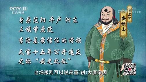 《法律讲堂(文史版)》 20190721 大唐宰相遇刺案(二)谁是幕后黑手