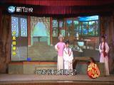 千里姻缘路(1) 斗阵来看戏 2019.07.22 - 厦门卫视 00:49:13