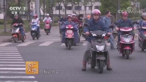 《农广天地》 20190722 乡村振兴永联启示录 第一集 产业之路