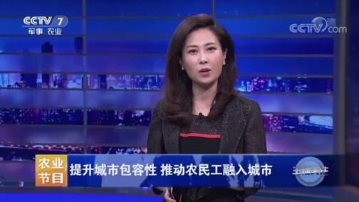 """《聚焦三农》 20190722 晒晒上半年农业农村经济""""成绩单"""""""