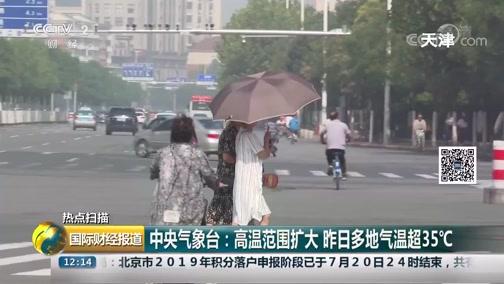 [国际财经报道]热点扫描 中央气象台:高温范围扩大 昨日多地气温超35?C