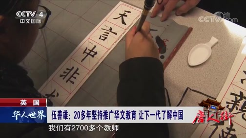 [华人世界]唐人街 英国 伍善雄:20多年坚持推广华文教育 让下一代了解中国