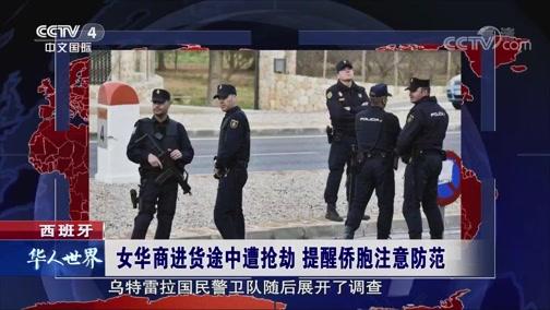 [华人世界]西班牙 女华商进货途中遭抢劫 提醒侨胞注意防范