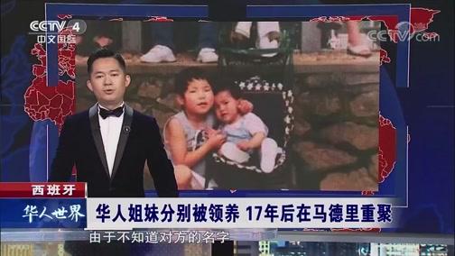 [华人世界]西班牙 华人姐妹分别被领养 17年后在马德里重聚