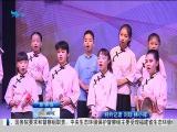 思明区举办第三届南音大会唱[今日视区 2019.07.23] 00:02:30