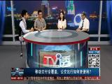 移动支付全覆盖,公交出行如何更便利? TV透 2019.07.24 - 厦门电视台 00:25:01