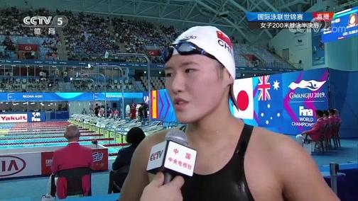 [游泳]叶诗文:发挥挺正常 希望能进决赛