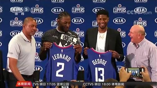 [NBA]伦纳德、保罗-乔治期待联手为快船创造历史(新闻)