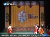 千里姻缘路(5)斗阵来看戏 2019.07.26 - 厦门卫视 00:49:01