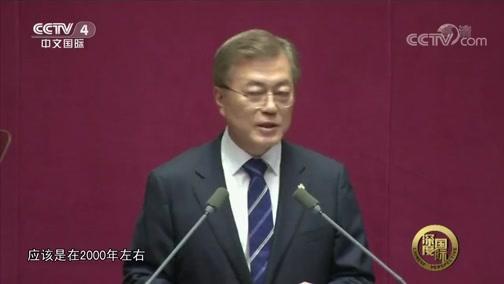 《深度国际》 20190727 日韩冲突 经济命门之痛