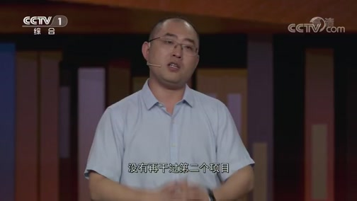 《开讲啦》 20190727 本期演讲者:王洪雨
