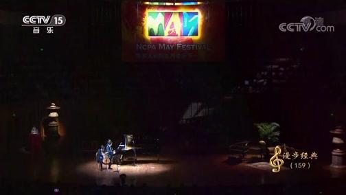 """《CCTV音乐厅》 20190727 """"漫步经典""""系列音乐会(159) 国家大剧院""""五月音乐节""""开幕式音乐会(一)"""