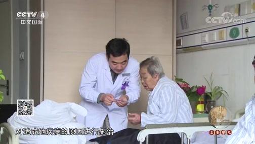 《中华医药》 20190727 与肿瘤的生死对抗