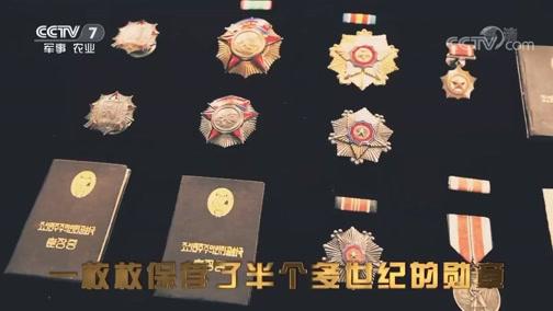 《军迷淘天下》 20190728 解密抗美援朝勋章
