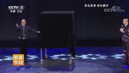 [阳光大道]互动魔术《铁笼逃脱》表演:王建华