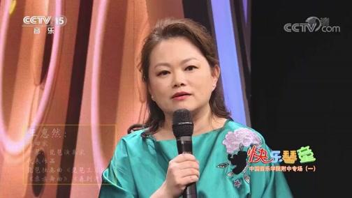 《快乐琴童》 20190729 中国音乐学院附中专场(一)