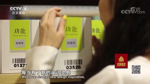 《走遍中国》 20190730 5集系列片《穿衣革命》(2) 穿上新科技