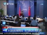 两岸新新闻 2019.07.31 - 厦门卫视 00:27:30